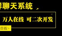 仿QQ群内部交流系统